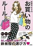 進藤やす子のお買い物のルール