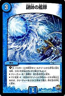 デュエルマスターズ 謎帥の艦隊(レア)/革命ファイナル 世界は0だ!!ブラックアウト!!(DMR22)/ シングルカード