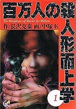 百万人の殺人形而上学 1 (グランドチャンピオンコミックス)