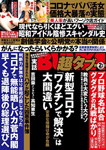 実話BUNKA超タブー 2021年2月号【電子普及版】 [雑誌]