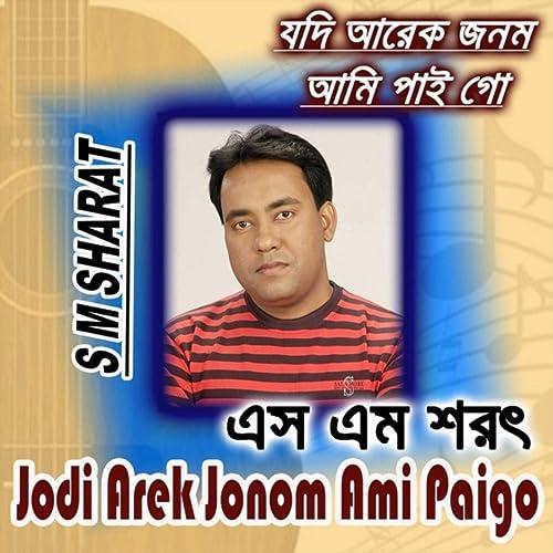 Jodi Arek Jonom Ami Paigo by S M Sharat on Amazon Music