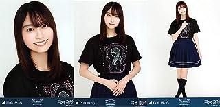 乃木坂46 2020年10月ランダム生写真 白石麻衣卒コンTシャツ 3種コンプ 弓木奈於