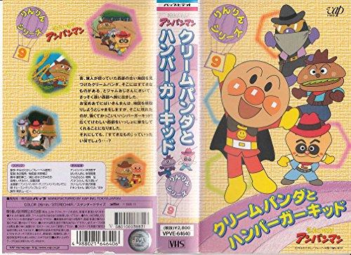 それいけ!アンパンマン りんりんシリーズ(9)「クリームパンダとハンバーガーキッド」 [VHS]
