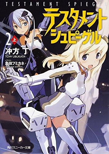テスタメントシュピーゲル (2) (上) (角川スニーカー文庫)