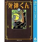 死神くん 6 (ジャンプコミックスDIGITAL)