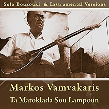 Ta Matoklada Sou Lampoun - Instrumental