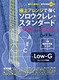 【Low-G対応】極上アレンジで弾くソロウクレレ・スタンダード~ディズニー・ベストヒット~