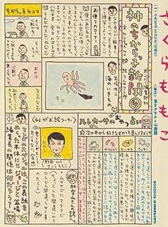 神のちからっ子新聞 (4) (スピリッツボンバーコミックス)
