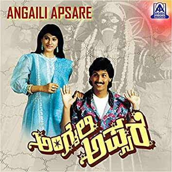 Angaili Apsare (Original Motion Picture Soundtrack)