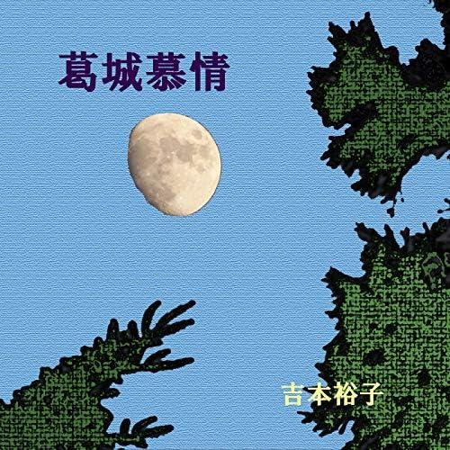 Yuko Yoshimoto feat. Hiroharu Yoshihara