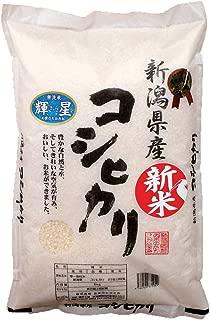 《令和元年新米》【美味しい無洗米】令和元年産新潟県産コシヒカリ 無洗米 5kg