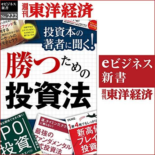 『投資本の著者に聞く!勝つための投資法 (週刊東洋経済eビジネス新書 No.222)』のカバーアート