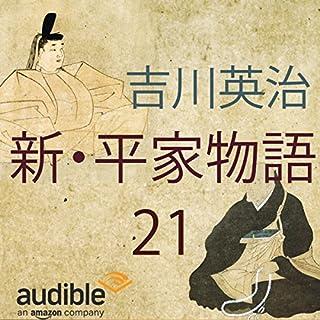 『新・平家物語 21』のカバーアート