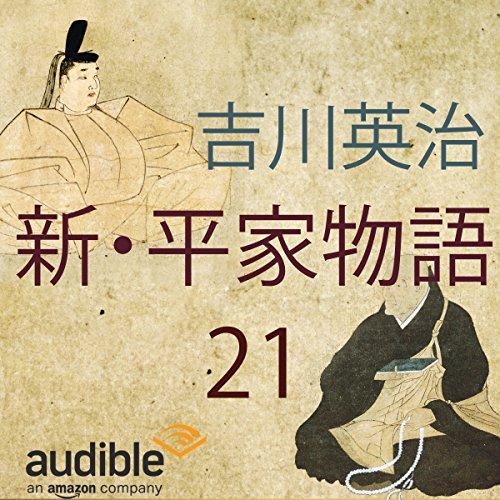 新・平家物語 21 | 吉川 英治