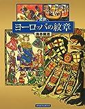 図説 ヨーロッパの紋章 (ふくろうの本/世界の歴史)