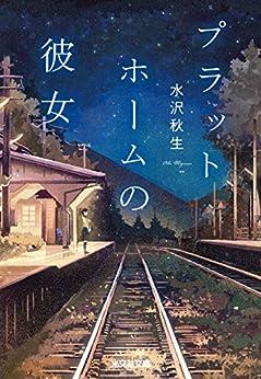 [水沢 秋生]のプラットホームの彼女 (光文社文庫)