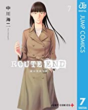 表紙: ROUTE END 7 (ジャンプコミックスDIGITAL)   中川海二