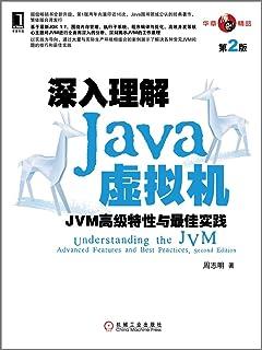 ????Java???:JVM?????????(?2?) (??????) (Chinese Edition)