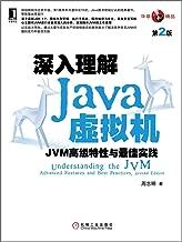 深入理解Java虚拟机:JVM高级特性与最佳实践(第2版) (原创精品系列) (Chinese Edition)