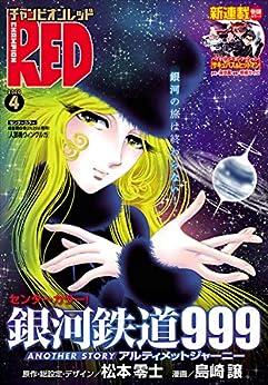 [雑誌] ャンピオンRED 2020年04月号