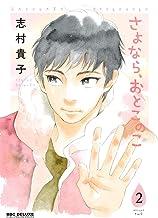 表紙: さよなら、おとこのこ(2) (ビーボーイコミックスDX) | 志村貴子