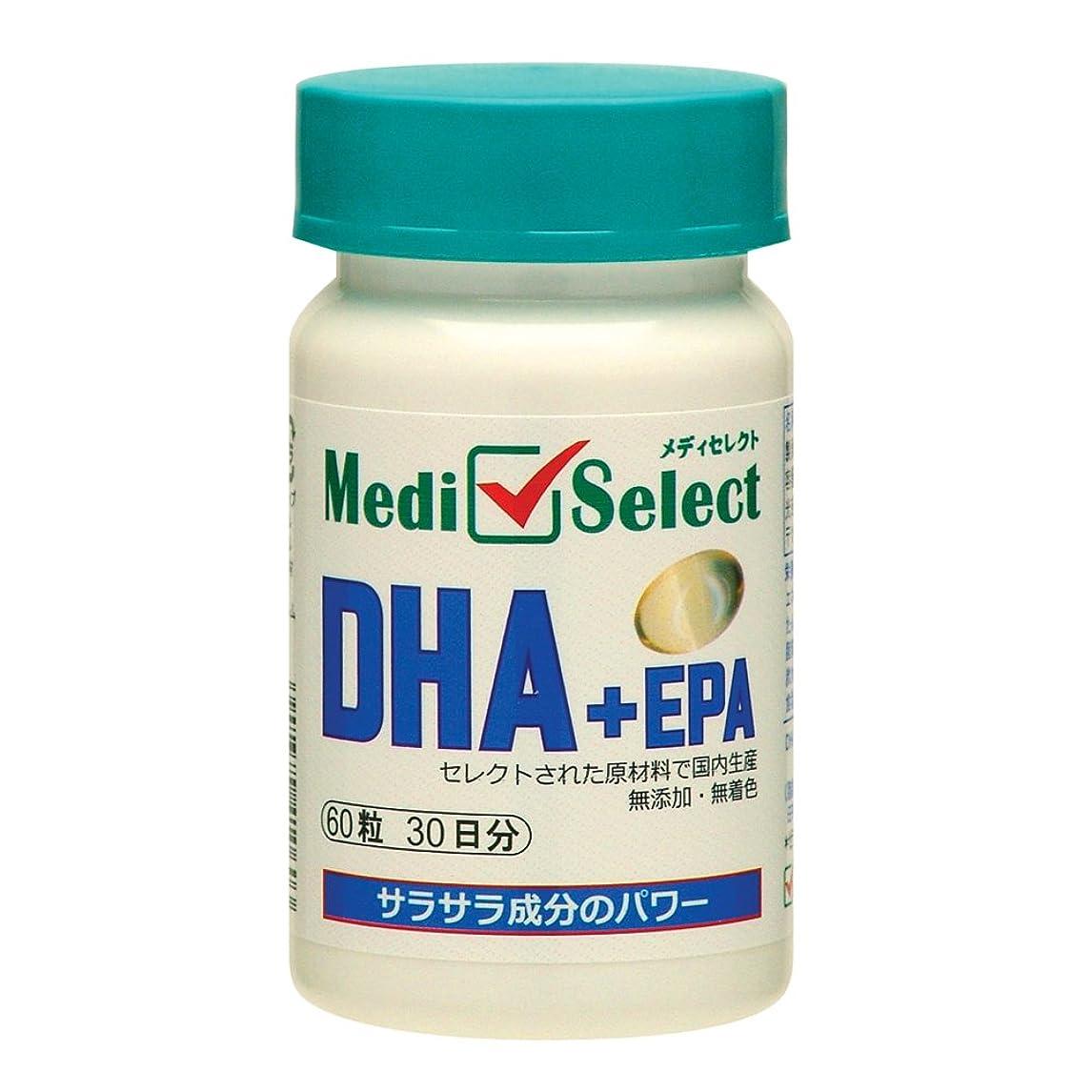 小さな離れて評決メディセレクト DHA+EPA 60粒(30日分)