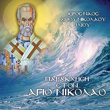 Paraklisi Ston Agio Nikolao (Ieros Naos Agiou Nikolaou Iliou)