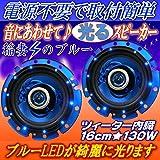 電源不要!音楽に合わせてブルーLEDが光るスピーカー16CM★音楽に合わせてLEDが光る★16CM対応スピーカーコアキシャル内臓130Wの大迫力!