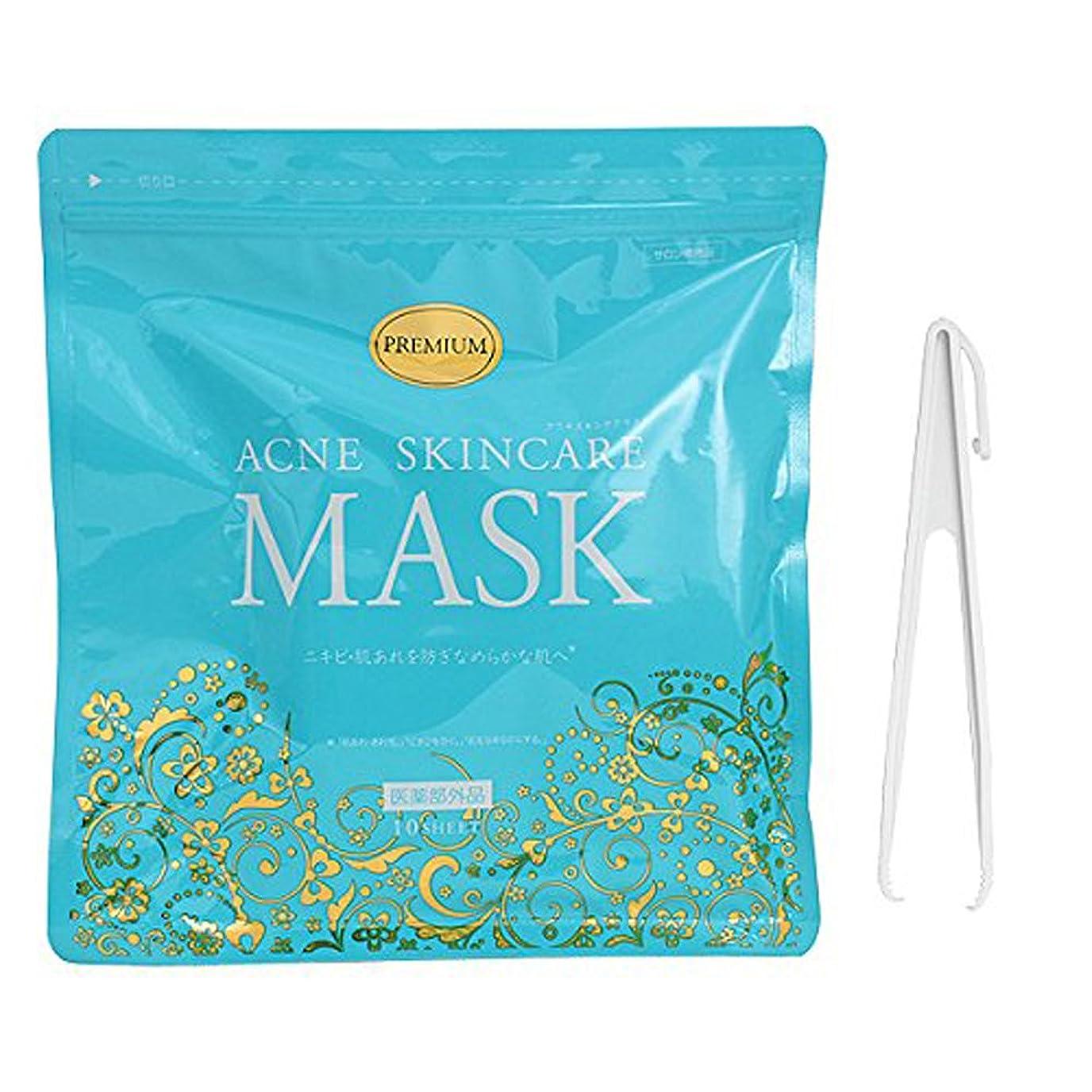 潜在的な空いている強化するアクネスキンケアマスク 10枚入
