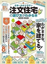 日本一わかりやすい注文住宅の選び方がわかる本 (100%ムックシリーズ)