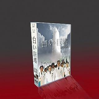 唐沢寿明 DVD 日本のドラマDVD「白い巨塔」第一部+第二部+特典+OST DVD 完結編 日本语字幕 唐沢寿明/黒木瞳 主演のドラマ 全21話を収録した12枚組DVDボックスセット
