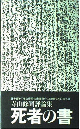 死者の書―寺山修司評論集