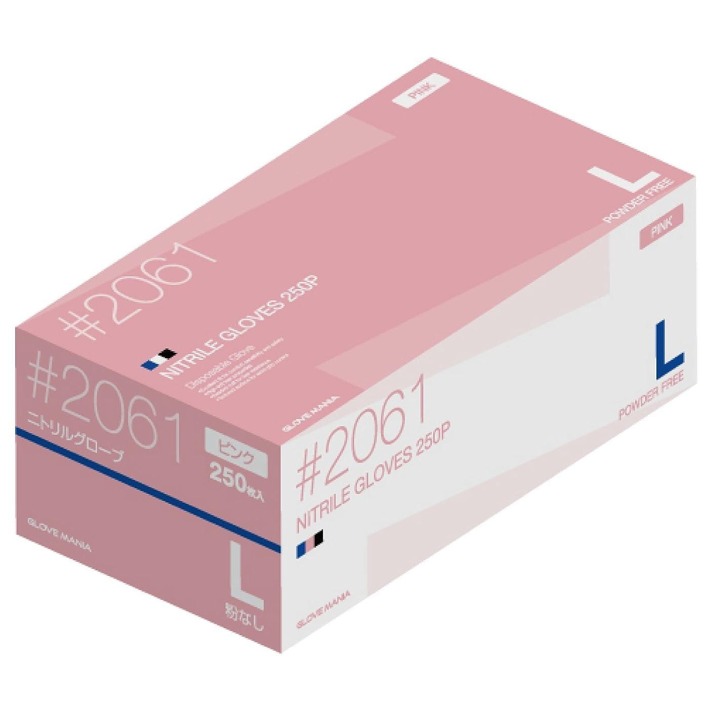 交通渋滞下線バイパスGLOVE MANIA ニトリル使い切り手袋 粉無 ピンク 250枚入 L #2061P-L