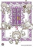 世界BL妄想童話 5 (Kobunsha BLコミックシリーズ)