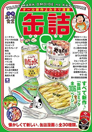 別冊思い出食堂 缶詰 (ぐる漫)の詳細を見る