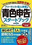 フリーランス・個人事業の青色申告スタートブック[改訂5版]