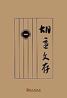 胡适文存(全12册)(原版足本影印本)