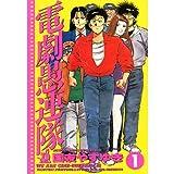 電劇愚連隊 : 1 (アクションコミックス)