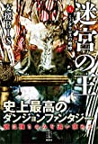 迷宮の王 1 ミノタウロスの咆哮 (レジェンドノベルス)