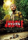 ジャングル ギンズバーグ19日間の軌跡[DVD]