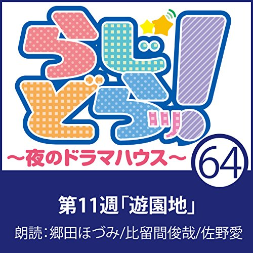 『らじどらッ!~夜のドラマハウス~ #11』のカバーアート