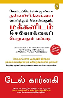 How To Develop Self-Confidence And Influence People By Public Speaking (Tamil) [Paperback]