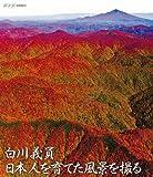 NHKVIDEO 白川義員 日本人を育てた風景を撮る[COXB-1065][Blu-ray/ブルーレイ]
