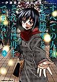 すべての人類を破壊する。それらは再生できない。 (4) (角川コミックス・エース)