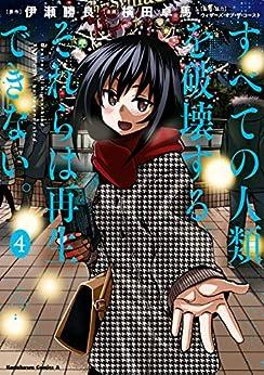 [横田 卓馬, 伊瀬 勝良]のすべての人類を破壊する。それらは再生できない。 (4) (角川コミックス・エース)