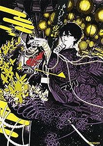 ばけもの夜話づくし1 (MFコミックス ジーンシリーズ)