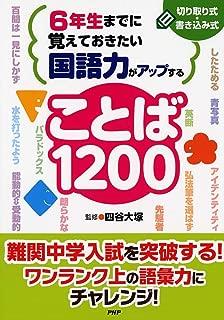 6年生までに覚えておきたい 国語力がアップすることば1200