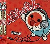 Taiko No Tatsujin-Original
