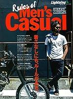 別冊Lightning vol.153 Rules of Men's Casual(ルールズ・オブ・メンズカジュアル) (エイムック 3423 別冊Lightning vol. 153)