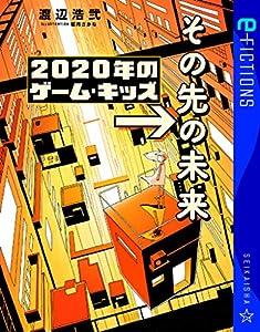 2020年のゲーム・キッズ →その先の未来 (星海社 e-FICTIONS)